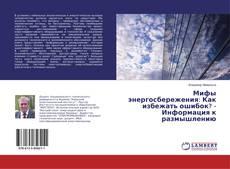 Bookcover of Мифы энергосбережения: Как избежать ошибок? - Информация к размышлению