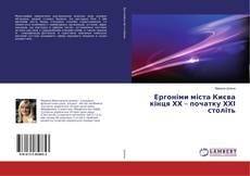 Bookcover of Ергоніми міста Києва кінця ХХ – початку ХХІ століть