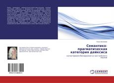 Bookcover of Семантико-прагматическая категория дейксиса