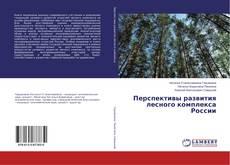 Bookcover of Перспективы развития лесного комплекса России