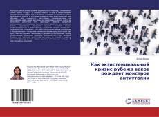 Bookcover of Как экзистенциальный кризис рубежа веков рождает монстров антиутопии