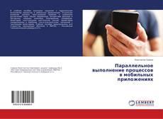 Обложка Параллельное выполнение процессов в мобильных приложениях