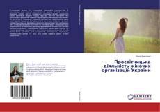 Обложка Просвітницька діяльність жіночих організацій України