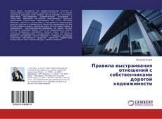 Buchcover von Правила выстраивания отношений с собственниками дорогой недвижимости