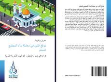 Bookcover of موقعُ الدّين في معادلةِ بناء المجتمَع المُسلم