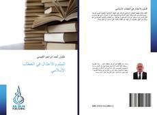 السلم والاعتدال في الخطاب الاسلامي的封面