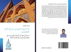 Обложка أبو الريحان البيروني، مؤرخ الأديان المتخصص