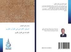 Bookcover of السياق الإفرادي القرآن في الكريم