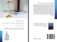 Bookcover of في فقه المقاصد والموازنات عند العز بن عبد السلام