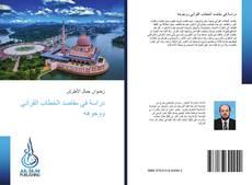 Bookcover of دراسة في مقاصد الخطاب القرآني ووجوهه