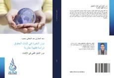 Couverture de دور الخبرة في إثبات الحقوق دراسة فقهية مقارنة