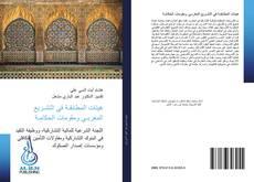 Bookcover of هيئات المطابقـة في التشـريع المغربـي ومقومات الحكامـة