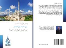 Bookcover of بين الابتداع والإبداع
