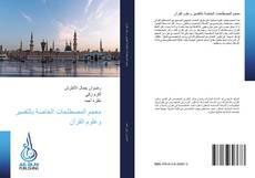 Bookcover of معجم المصطلحات الخاصة بالتفسير وعلوم القرآن