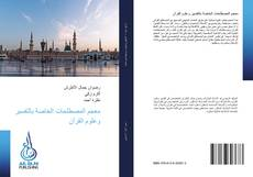 Buchcover von معجم المصطلحات الخاصة بالتفسير وعلوم القرآن