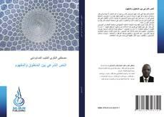 Couverture de النص الشرعي بين المنطوق والمفهوم