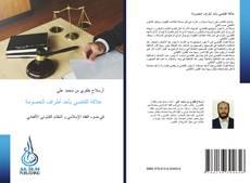 Bookcover of علاقة القاضي بأحد أطراف الخصومة