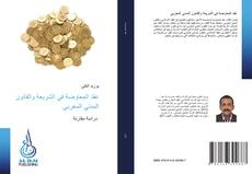 Buchcover von عقد المعاوضة في الشريعة والقانون المدني المغربي
