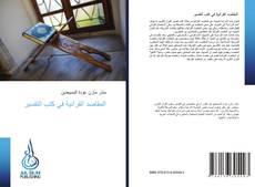 Bookcover of المقاصد القرآنية في كتب التفسير
