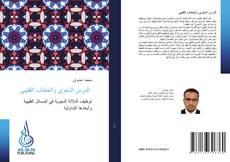 Bookcover of الدرس النحوي والخطاب الفقهي