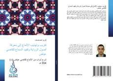 Bookcover of تقريب وتهذيب الإلماع إلى معرفة أصول الرواية وتقييد السماع للقاضي عياض