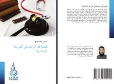 Portada del libro de قضية قتل الرحمة في الشريعة الإسلامية