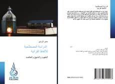 Portada del libro de الدراسة المصطلحية للألفاظ القرآنية