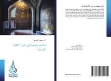 Portada del libro de ملامح منهجية في تدبر الألفاظ القرآنية