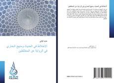 Capa do livro de الاختلاط في الحديث ومنهج البخاري في الرواية عن المختلطين