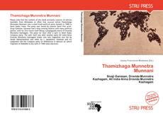 Thamizhaga Munnetra Munnani的封面