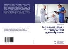 Portada del libro de Системный подход к законодательному оформлению здравоохранения