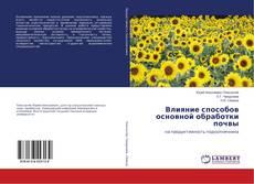 Buchcover von Влияние способов основной обработки почвы