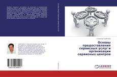 Bookcover of Основы предоставления сервисных услуг и организации сервисных центров