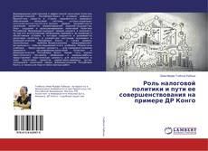 Bookcover of Роль налоговой политики и пути ее совершенствования на примере ДР Конго