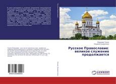 Русское Православие: великое служение продолжается的封面
