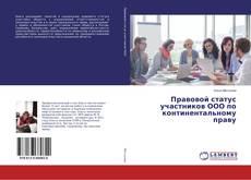 Bookcover of Правовой статус участников ООО по континентальному праву