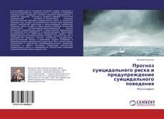 Обложка Прогноз суицидального риска и предупреждение суицидального поведения