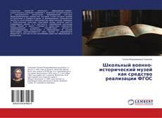 Bookcover of Школьный военно-исторический музей как средство реализации ФГОС