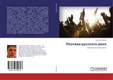 Capa do livro de Поэтика русского рока