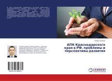 Обложка АПК Краснодарского края в РФ, проблемы и перспективы развития