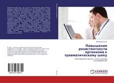 Bookcover of Повышение резистентности организма к травматическому шоку