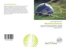 Apostolos Giannou的封面