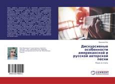 Обложка Дискурсивные особенности американской и русской авторской песни