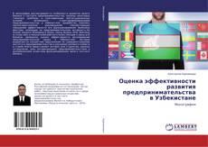 Bookcover of Оценка эффективности развития предпринимательства в Узбекистане