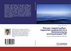Bookcover of Ресурс гидротурбин–гарантия надежности и безопасности эксплуатации ГЭС