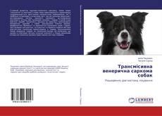 Трансмісивна венерична саркома собак的封面