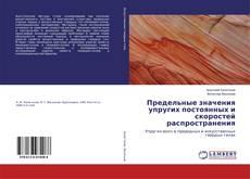 Portada del libro de Предельные значения упругих постоянных и скоростей распространения
