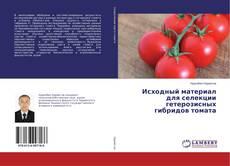 Buchcover von Исходный материал для селекции гетерозисных гибридов томата