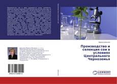 Bookcover of Производство и селекция сои в условиях Центрального Черноземья