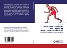 Bookcover of Совершенствование тактических атакующих действий